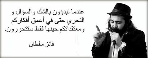 حكم واقوال فائز سلطان مصورة