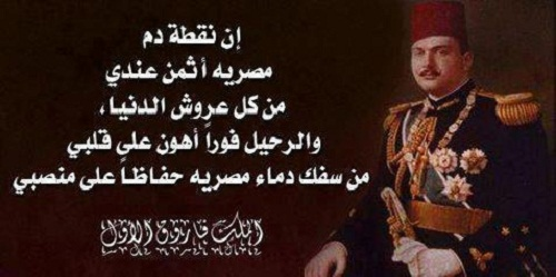 حكم واقوال فاروق الأول