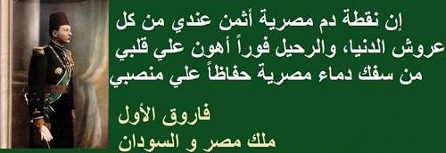 حكم واقوال فاروق الأول مصورة