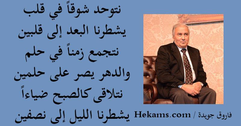 أقوال فاروق جويدة