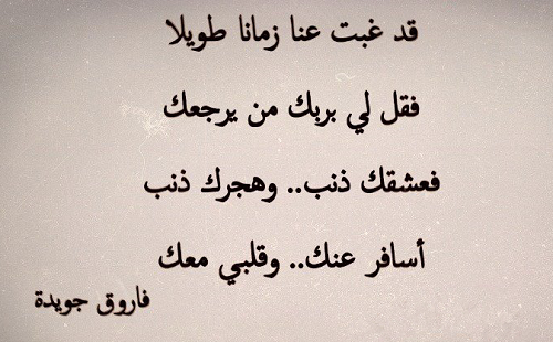 حكم واقوال فاروق جويدة