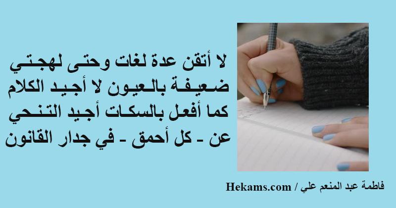 أقوال فاطمة عبد المنعم علي