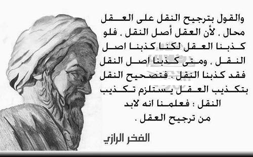 حكم واقوال فخر الدين الرازي