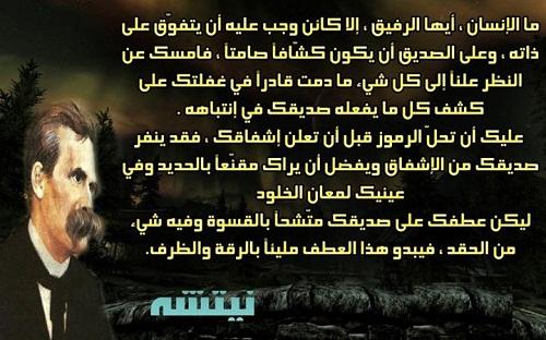 حكم واقوال فريدريش نيتشه مصورة