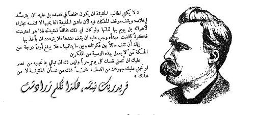 حكم واقوال فريدريش نيتشه
