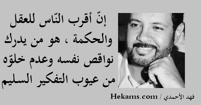 أقوال فهد الأحمدي