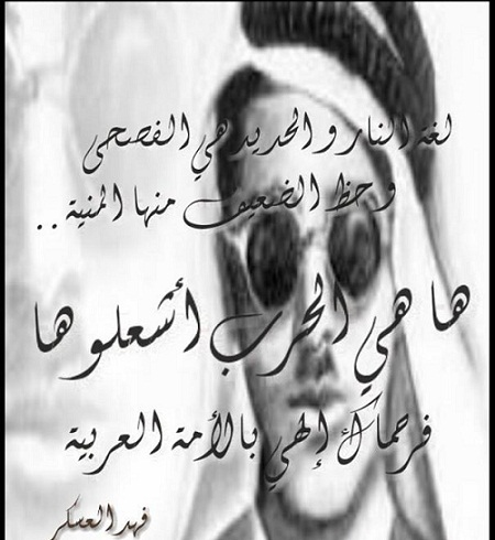 حكم واقوال فهد العسكر مصورة