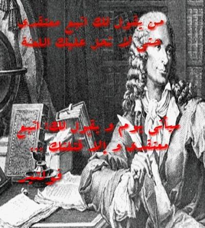 حكم واقوال فولتير مصورة