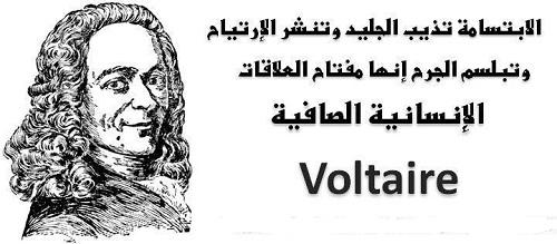 حكم واقوال فولتير