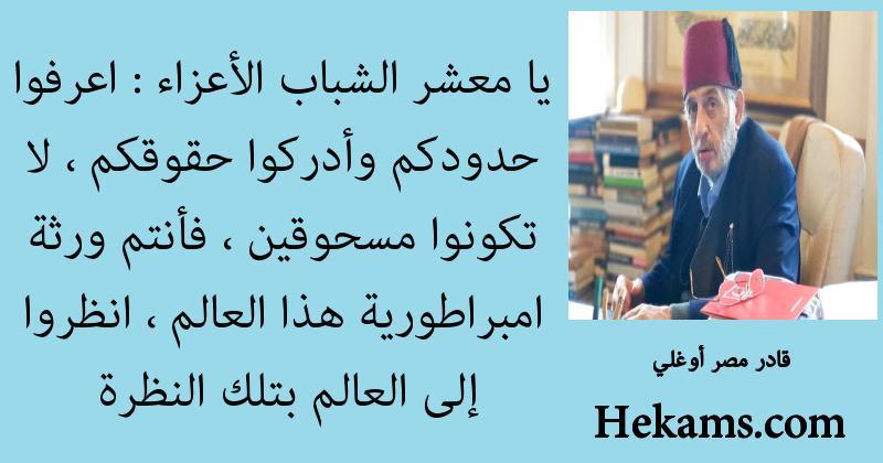 أقوال قادر مصر أوغلي