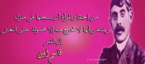 حكم واقوال قاسم أمين مصورة