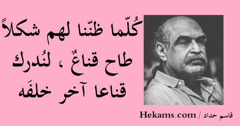 أقوال قاسم حداد