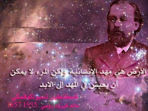 حكم واقوال قسطنطين تسيولكوفسكي مصورة