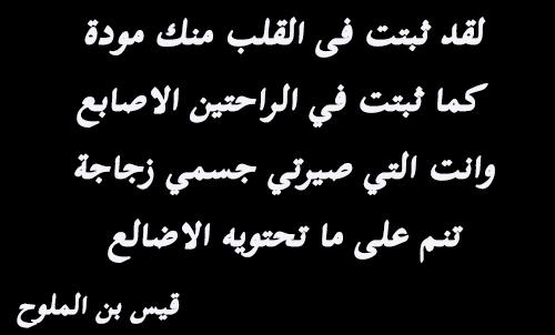 حكم واقوال قيس بن الملوح مصورة