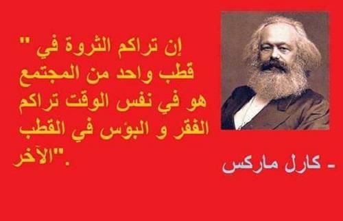 حكم واقوال كارل ماركس مصورة