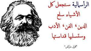 اقوال كارل ماركس