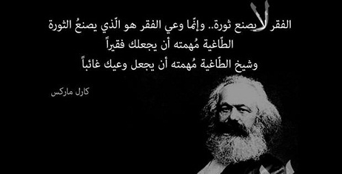 حكم واقوال كارل ماركس
