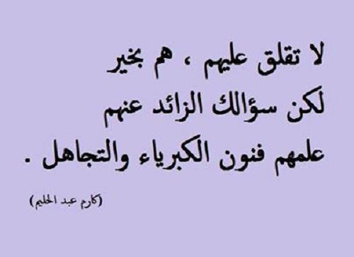 اروع اقوال الكبرياء والتجاهل كارم عبد الحليم حكم