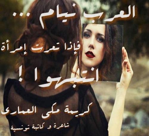 حكم واقوال كريمة مكي العماري مصورة