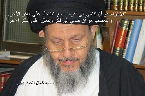 حكم واقوال كمال الحيدري مصورة