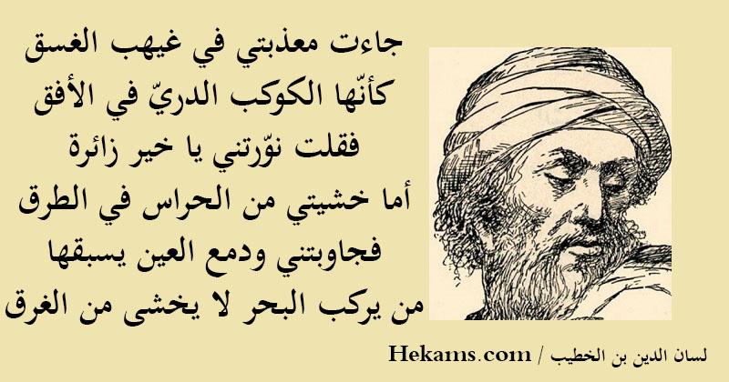 أقوال لسان الدين بن الخطيب