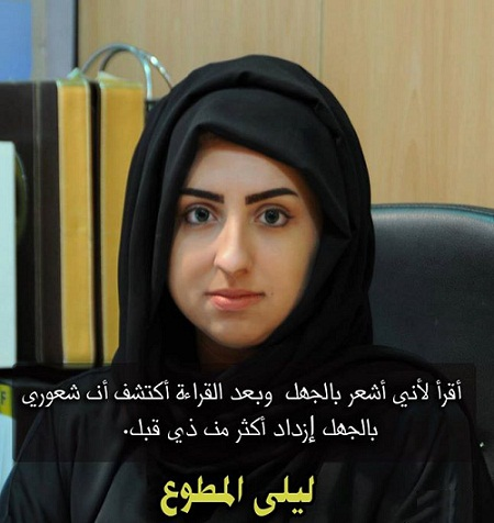 حكم واقوال ليلى المطوع مصورة