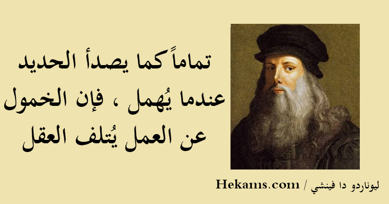 أقوال ليوناردو دا فينشي
