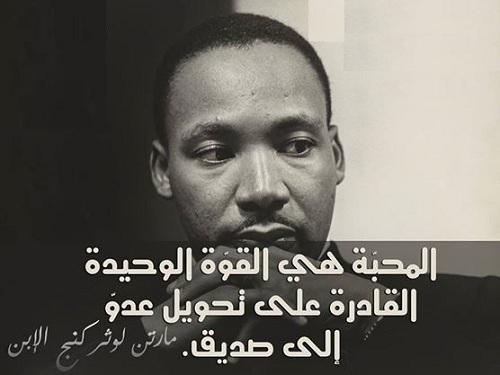 حكم واقوال مارتن لوثر كينغ