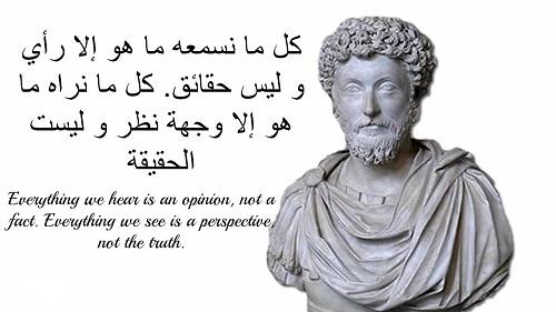 حكم واقوال ماركوس أوريليوس