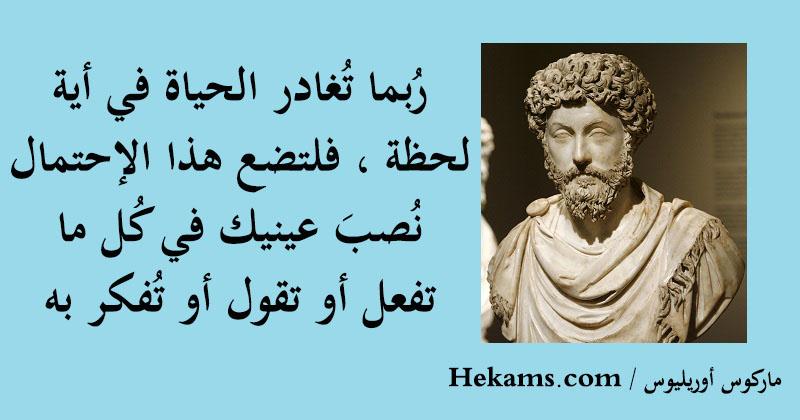 أقوال ماركوس أوريليوس