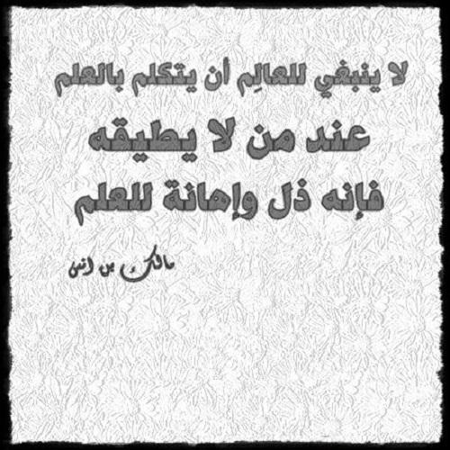 حكم واقوال مالك بن أنس مصورة
