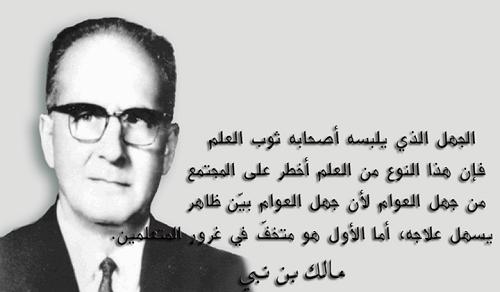 حكم واقوال مالك بن نبي مصورة