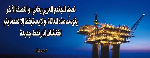 حكم واقوال مجدي رزوق مصورة