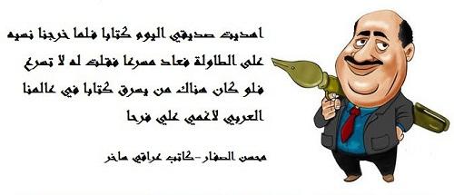 حكم واقوال محسن الصفار