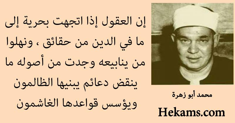 أقوال محمد أبو زهرة
