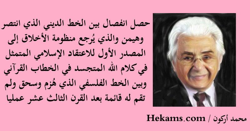 أقوال محمد أركون