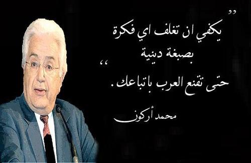 حكم واقوال محمد أركون