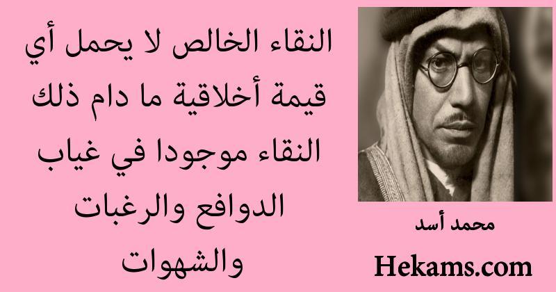 أقوال محمد أسد