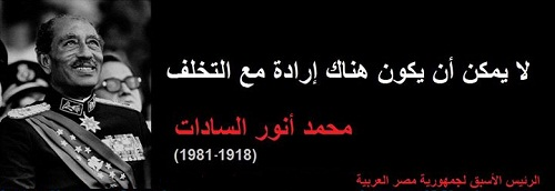 حكم واقوال محمد أنور السادات