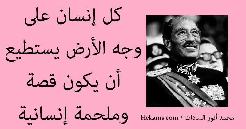أقوال محمد أنور السادات