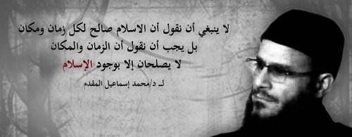 حكم واقوال محمد إسماعيل المقدم