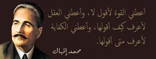 حكم واقوال محمد إقبال مصورة