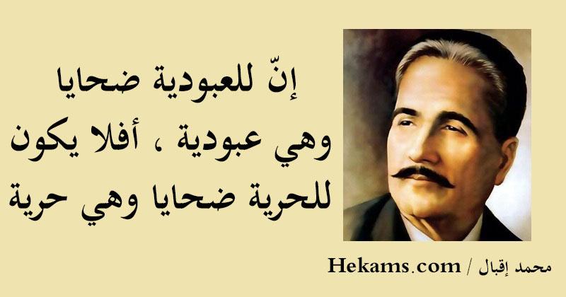 أقوال محمد إقبال