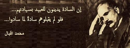 حكم واقوال محمد إقبال