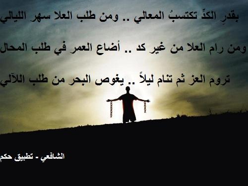 حكم واقوال محمد ادريس الشافعي