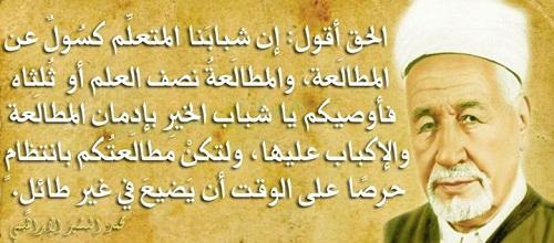 حكم واقوال محمد البشير الإبراهيمي مصورة