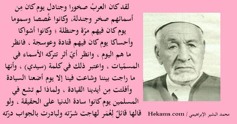 أقوال محمد البشير الإبراهيمي