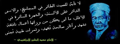 حكم واقوال محمد البشير الإبراهيمي