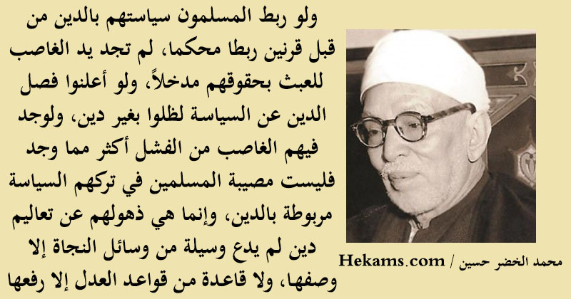 أقوال محمد الخضر حسين