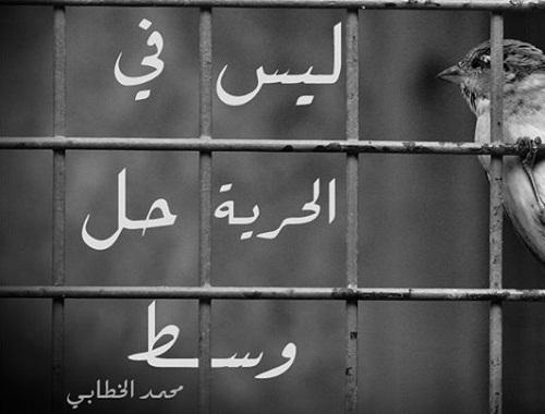 حكم واقوال محمد الخطابي مصورة